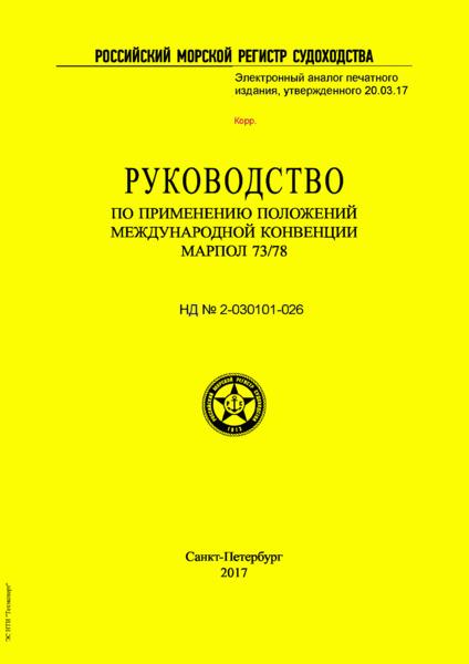 НД 2-030101-026 Руководство по применению положений Международной конвенции МАРПОЛ 73/78 (редакция 2017 года)