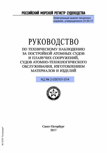 НД 2-030101-014 Руководство по техническому наблюдению за постройкой атомных судов и плавучих сооружений, судов атомно-технологического обслуживания, изготовлением материалов и изделий (редакция 2017 года)