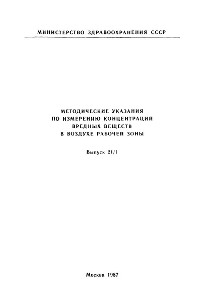 МУ 4292-87 Методические указания по газохроматографическому измерению концентраций карбамоил-3(5)-метилпиразола в воздухе рабочей зоны