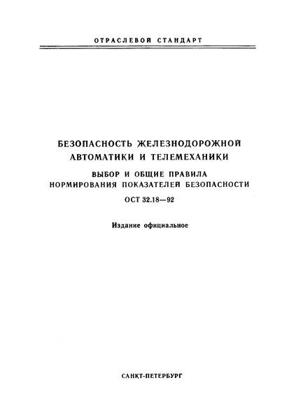 ОСТ 32.18-92 Безопасность железнодорожной автоматики и телемеханики. Выбор и общие правила нормирования показателей безопасности
