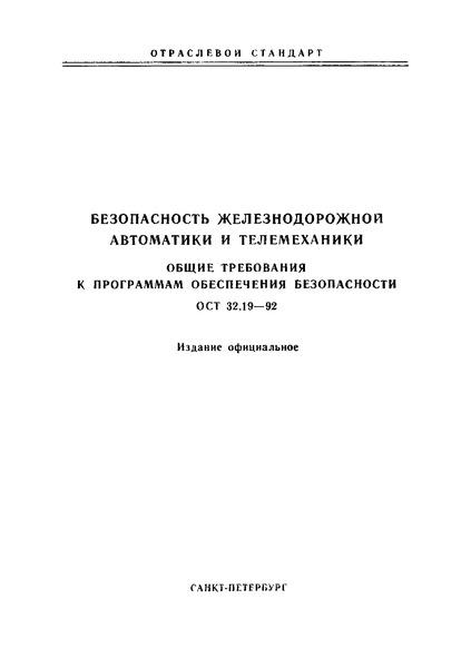 ОСТ 32.19-92 Безопасность железнодорожной автоматики и телемеханики. Общие требования к программам обеспечения безопасности