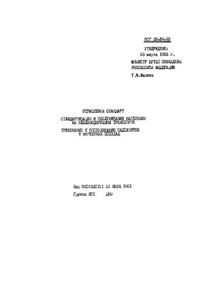 ОСТ 32-24-93 Стандартизация в обслуживании населения на железнодорожном транспорте. Требования к обслуживанию пассажиров в фирменных поездах