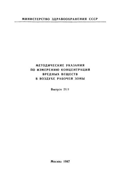 МУ 4301-87 Методические указания по газохроматографическому измерению концентраций изопропенилацетилена в воздухе рабочей зоны
