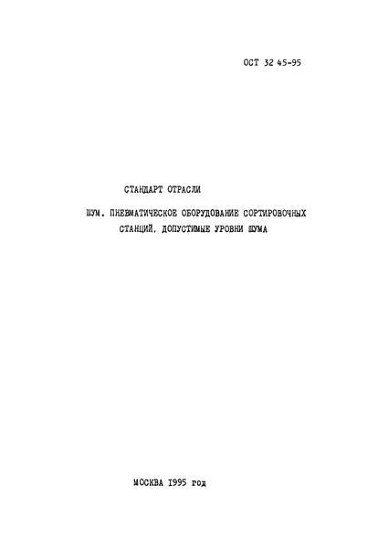ОСТ 32.45-95 Шум. Пневматическое оборудование сортировочных станций. Допустимые уровни шума