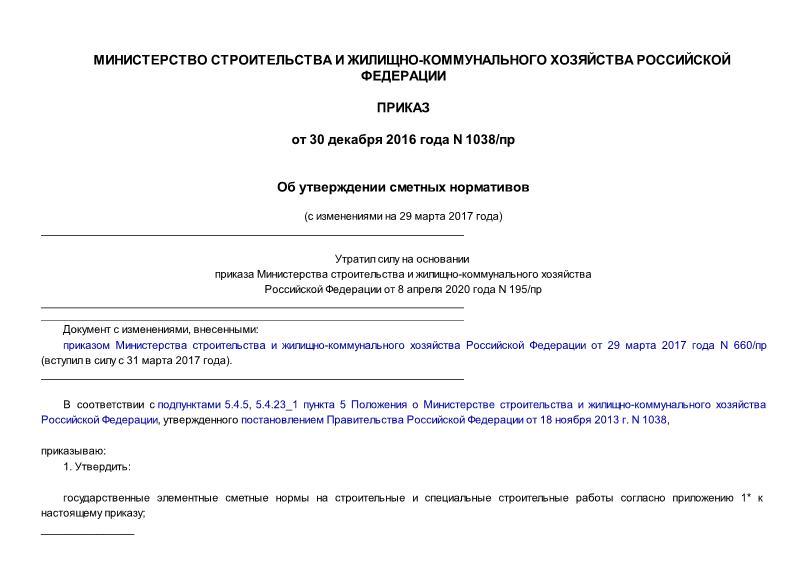 Приказ 1038/пр Об утверждении сметных нормативов