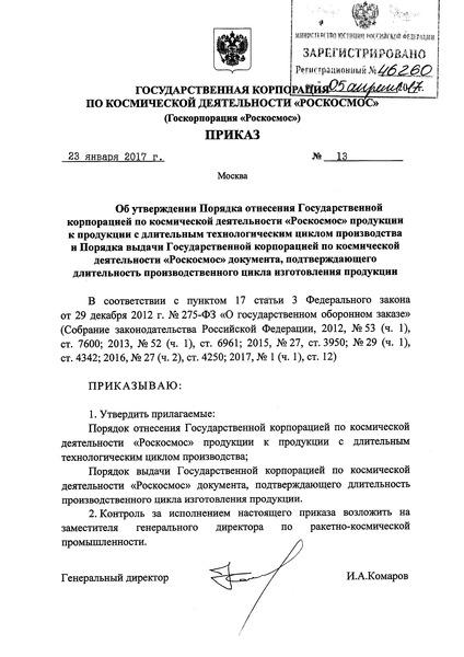 Приказ 13 Об утверждении Порядка отнесения Государственной корпорацией по космической деятельности