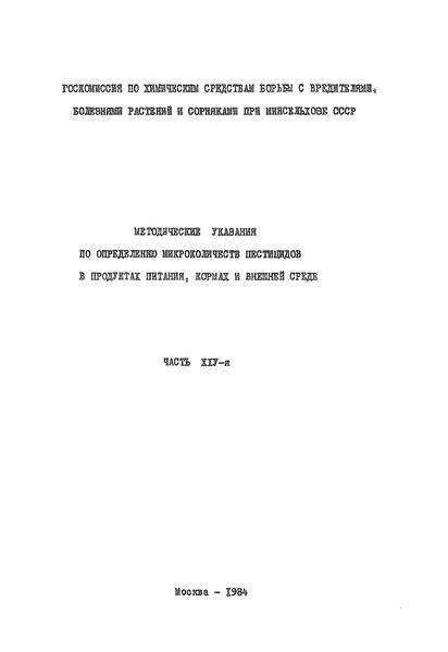 МУ 2865-83 Методические указания по хроматографическому измерению концентраций компонентов гербицидных смесей агелон и ситрин в воздухе рабочей зоны