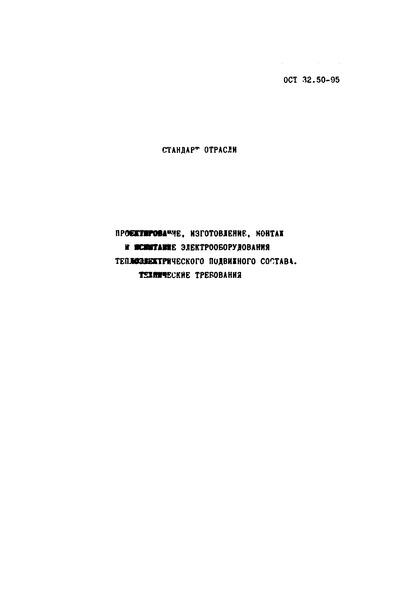 ОСТ 32.50-95 Проектирование. Изготовление. Монтаж и испытание электрооборудования теплоэлектрического подвижного состава. Технические требования