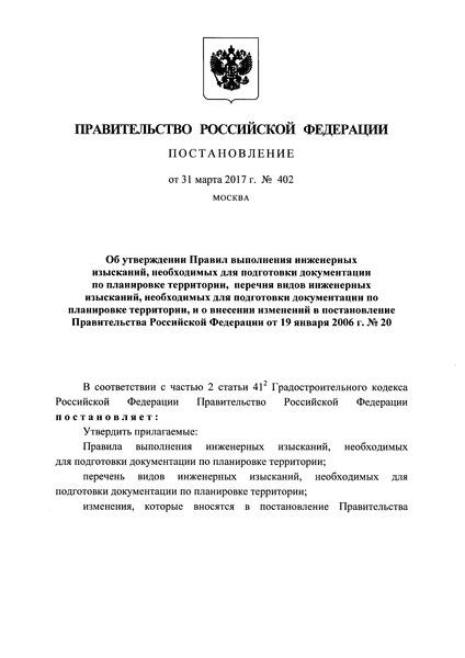 Постановление 402 Об утверждении Правил выполнения инженерных изысканий, необходимых для подготовки документации по планировке территории, перечня видов инженерных изысканий, необходимых для подготовки документации по планировке территории, и о внесении изменений в постановление Правительства Российской Федерации от 19 января 2006 г. № 20