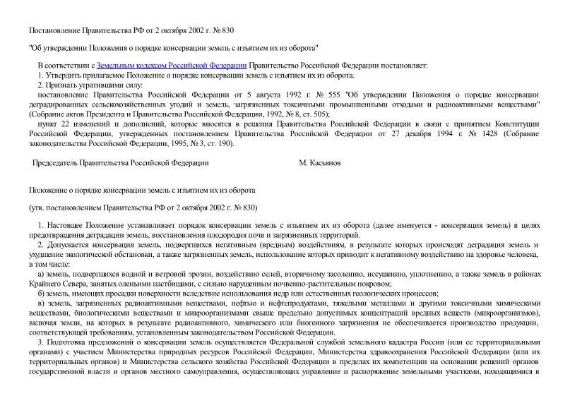 Постановление 830 Положение о порядке консервации земель с изъятием их из оборота
