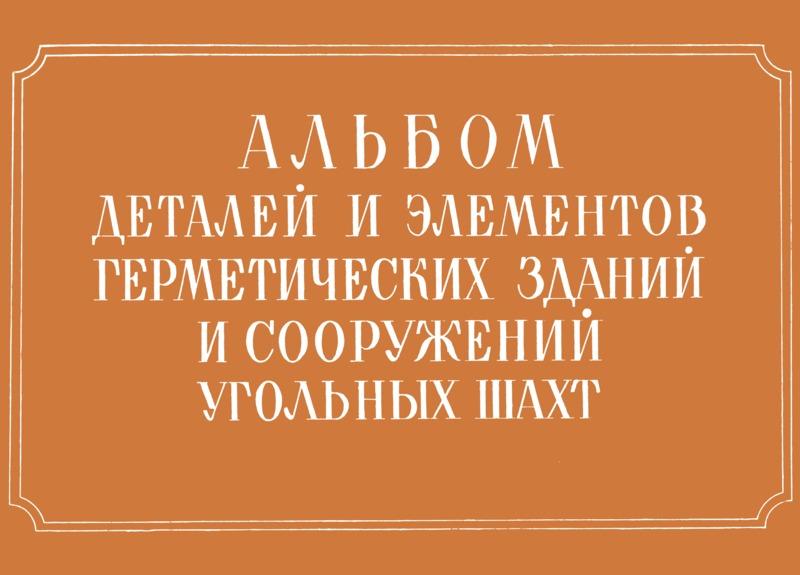 А 994-668 Р Альбом деталей и элементов герметических зданий и сооружений угольных шахт