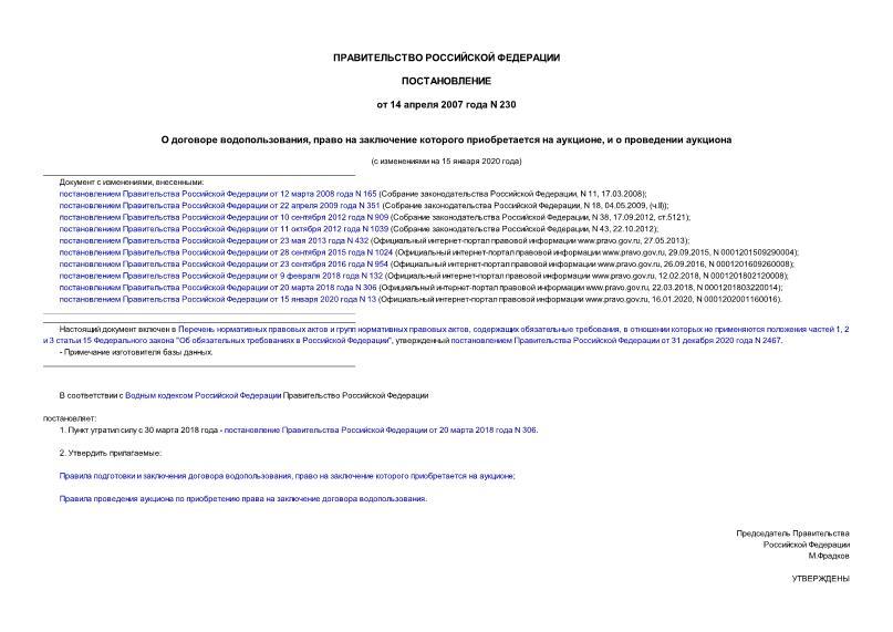 Постановление 230 О договоре водопользования, право на заключение которого приобретается на аукционе, и о проведении аукциона