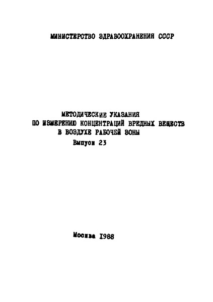 МУ 4769-88 Методические указания по газохроматографическому измерению концентрации хладонов 11, 12, 113, 114 в воздухе рабочей зоны