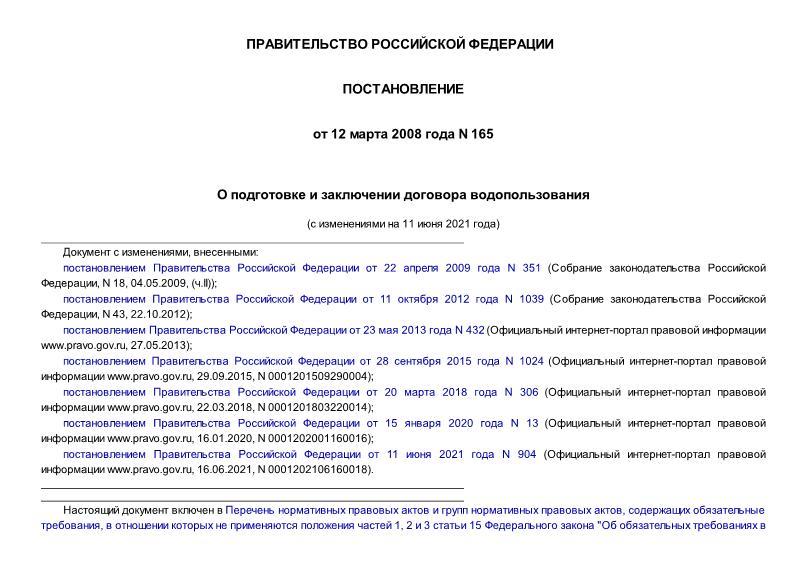Постановление 165 О подготовке и заключении договора водопользования