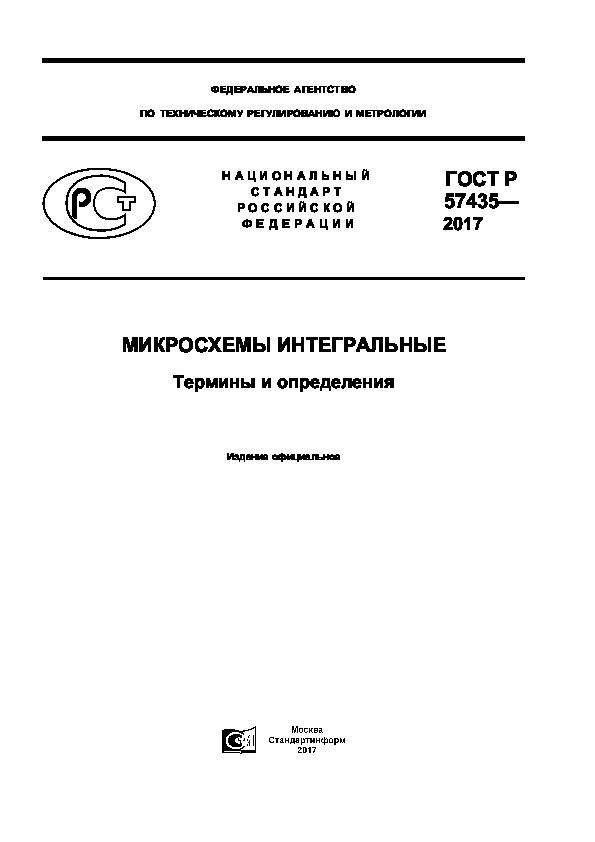 ГОСТ Р 57435-2017 Микросхемы интегральные. Термины и определения