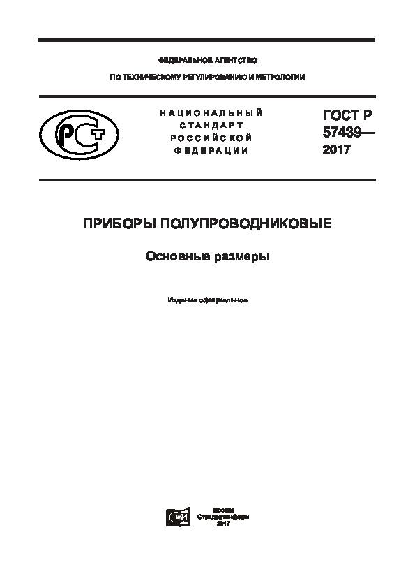 ГОСТ Р 57439-2017 Приборы полупроводниковые. Основные размеры