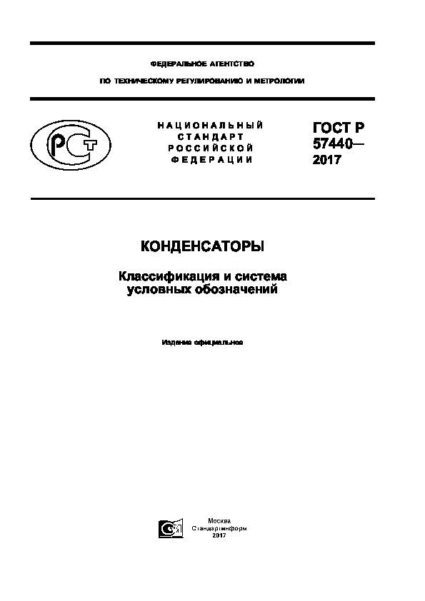 ГОСТ Р 57440-2017 Конденсаторы. Классификация и система условных обозначений