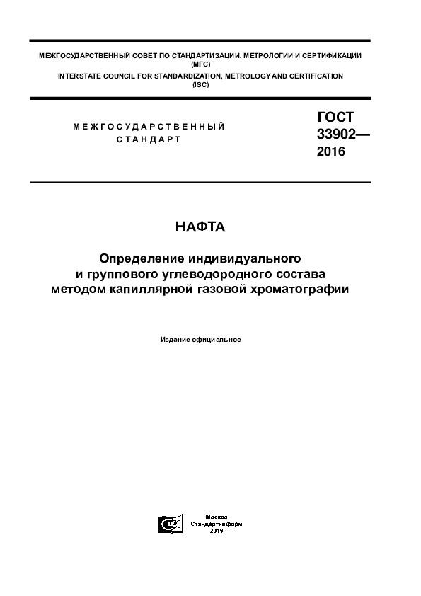 ГОСТ 33902-2016 Нафта. Определение индивидуального и группового углеводородного состава методом капиллярной газовой хроматографии