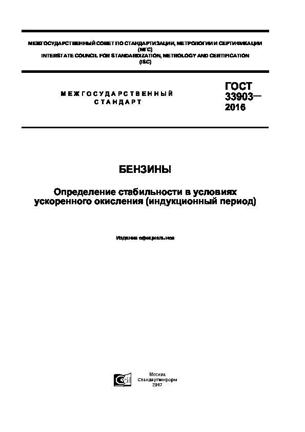 ГОСТ 33903-2016 Бензины. Определение стабильности в условиях ускоренного окисления (индукционный период)