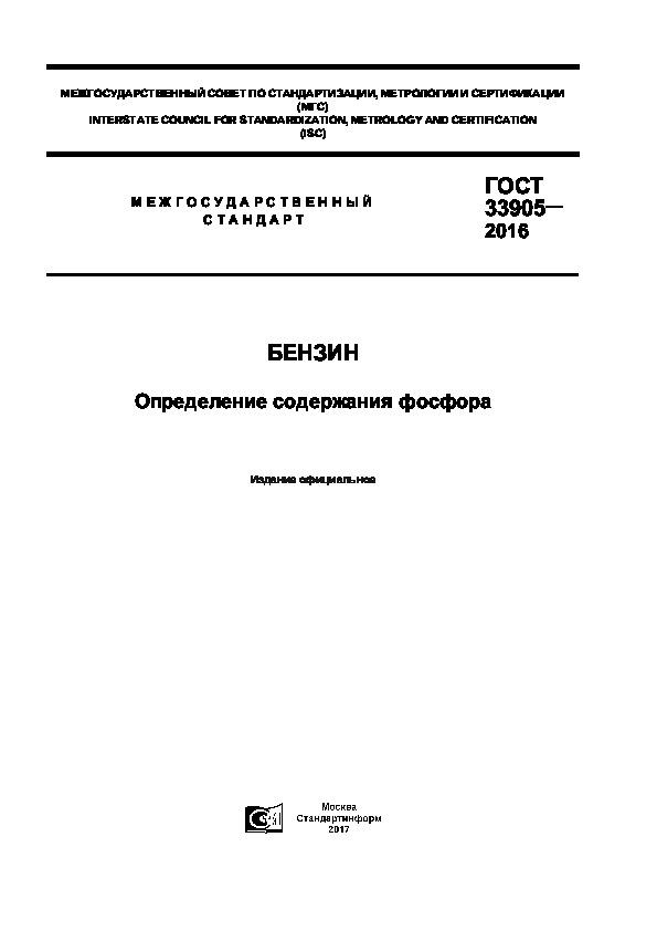 ГОСТ 33905-2016 Бензин. Определение содержания фосфора