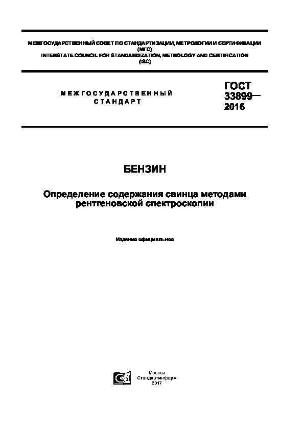 ГОСТ 33899-2016 Бензин. Определение содержания свинца методами рентгеновской спектроскопии