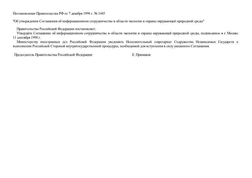 Постановление 1445 Об утверждении Соглашения об информационном сотрудничестве в области экологии и охраны окружающей природной среды