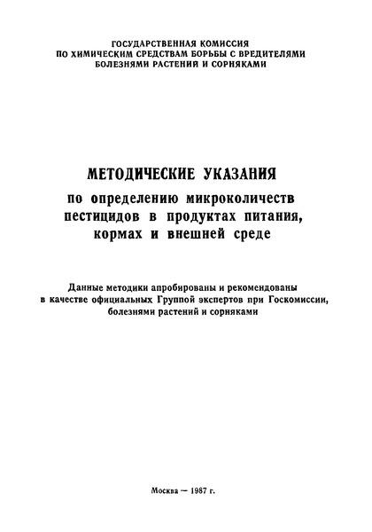 ВМУ 3149-84 Временные методические указания по определению остаточных количеств циклофоса в органах и тканях животных методом газожидкостной хроматографии