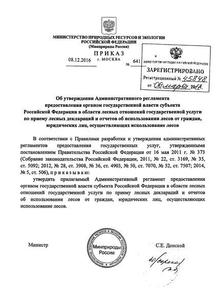 Административный регламент предоставления органом государственной власти субъекта Российской Федерации в области лесных отношений государственной услуги по приему лесных деклараций и отчетов об использовании лесов от граждан, юридических лиц, осуществляющих использование лесов