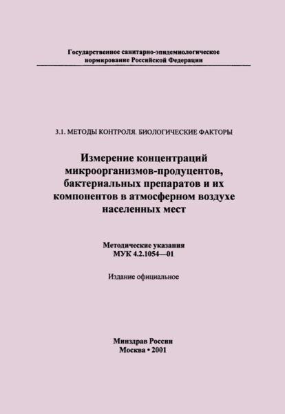 МУК 4.2.1054-01 Измерение концентраций микроорганизмов-продуцентов, бактериальных препаратов и их компонентов в атмосферном воздухе населенных мест