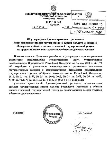 Административный регламент предоставления органом государственной власти субъекта Российской Федерации в области лесных отношений государственной услуги по предоставлению лесных участков в безвозмездное пользование