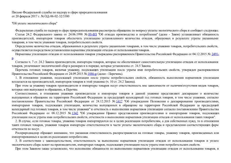 Письмо ОД-06-02-32/3380 Об уплате экологического сбора