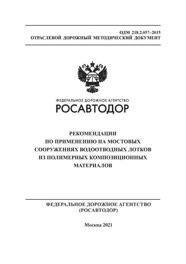 ОДМ 218.2.057-2015 Рекомендации по применению на мостовых сооружениях водоотводных лотков из полимерных композиционных материалов