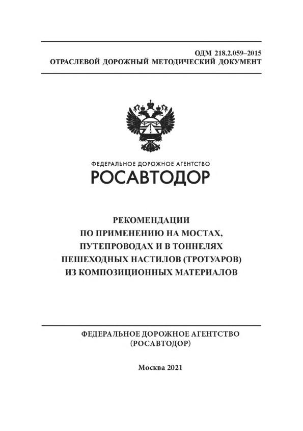 ОДМ 218.2.059-2015 Рекомендации по применению на мостах, путепроводах и тоннелях пешеходных настилов (тротуаров) из композиционных материалов