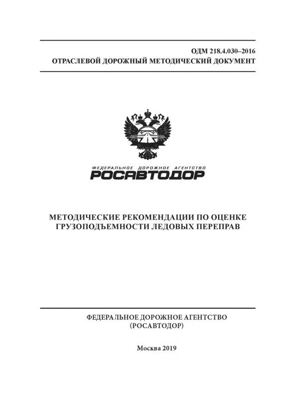 ОДМ 218.4.030-2016 Методические рекомендации по оценке грузоподъемности ледовых переправ