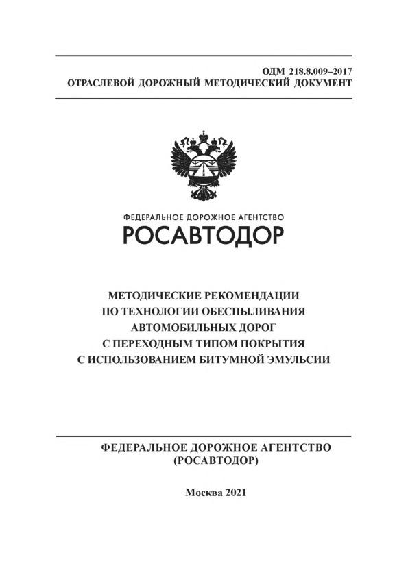 ОДМ 218.8.009-2017 Методические рекомендации по технологии обеспыливания автомобильных дорог с переходным типом покрытия с использованием битумной эмульсии