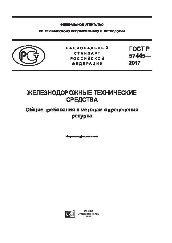 ГОСТ Р 57445-2017 Железнодорожные технические средства. Общие требования к методам определения ресурса
