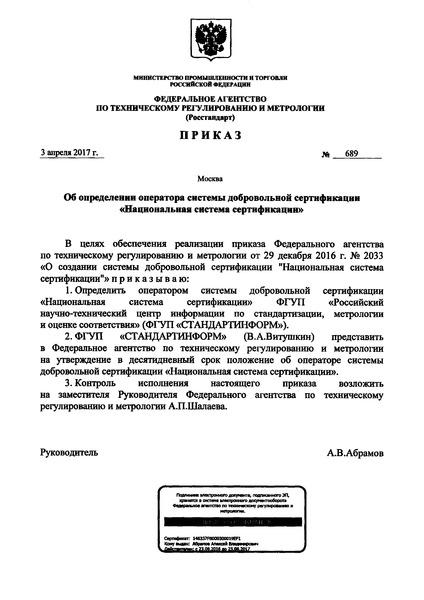 Приказ 689 Об определении оператора системы добровольной сертификации