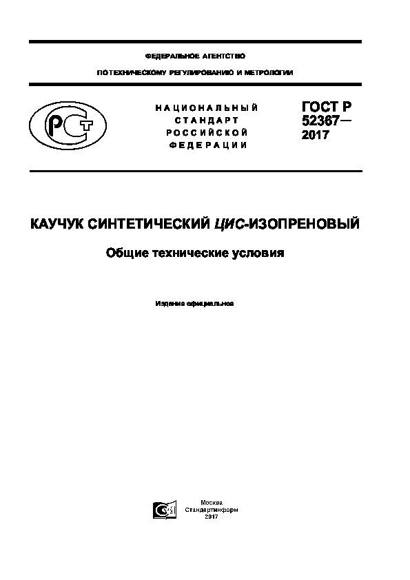 ГОСТ Р 52367-2017 Каучук синтетический цис-изопреновый. Общие технические условия