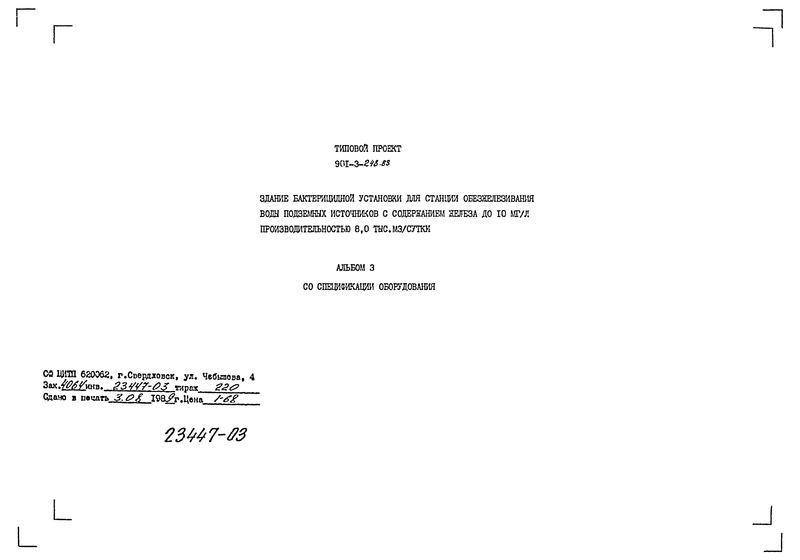 Типовой проект 901-3-248.88 Альбом III. Спецификации оборудования