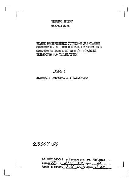 Типовой проект 901-3-248.88 Альбом IV. Ведомости потребности в материалах