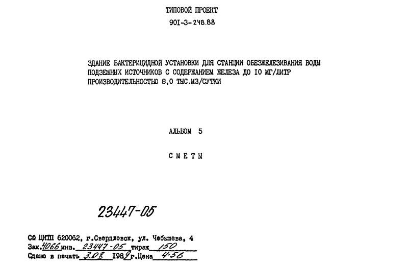 Типовой проект 901-3-248.88 Альбом V. Сметы