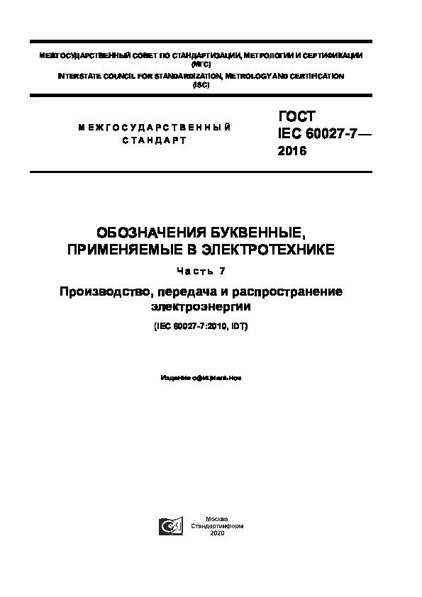 ГОСТ IEC 60027-7-2016 Обозначения буквенные, применяемые в электротехнике. Часть 7. Производство, передача и распространение электроэнергии