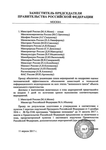 Поручение Правительства РФ 2468п-П9 План мероприятий по внедрению оценки экономической эффективности обоснования инвестиций и технологий информационного моделирования на всех этапах