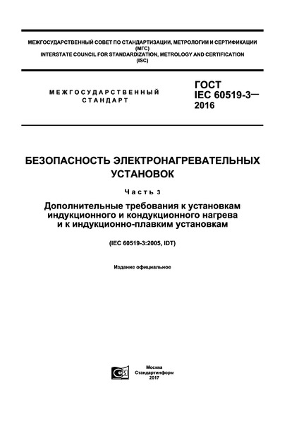 ГОСТ IEC 60519-3-2016 Безопасность электронагревательных установок. Часть 3. Дополнительные требования к установкам индукционного и кондукционного нагрева и к индукционно-плавким установкам