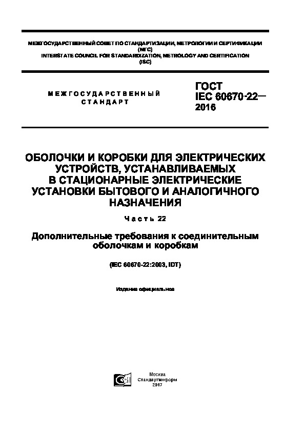 ГОСТ IEC 60670-22-2016 Оболочки и коробки для электрических устройств, устанавливаемых в стационарные электрические установки бытового и аналогичного назначения. Часть 22. Дополнительные требования к соединительным оболочкам и коробкам