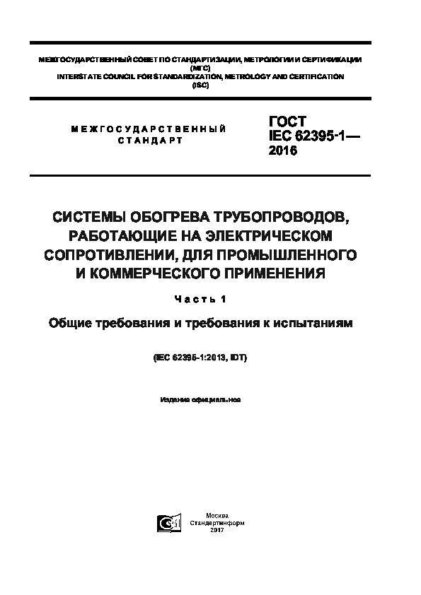 ГОСТ IEC 62395-1-2016 Системы обогрева трубопроводов, работающие на электрическом сопротивлении, для промышленного и коммерческого применения. Часть 1. Общие требования и требования к испытаниям