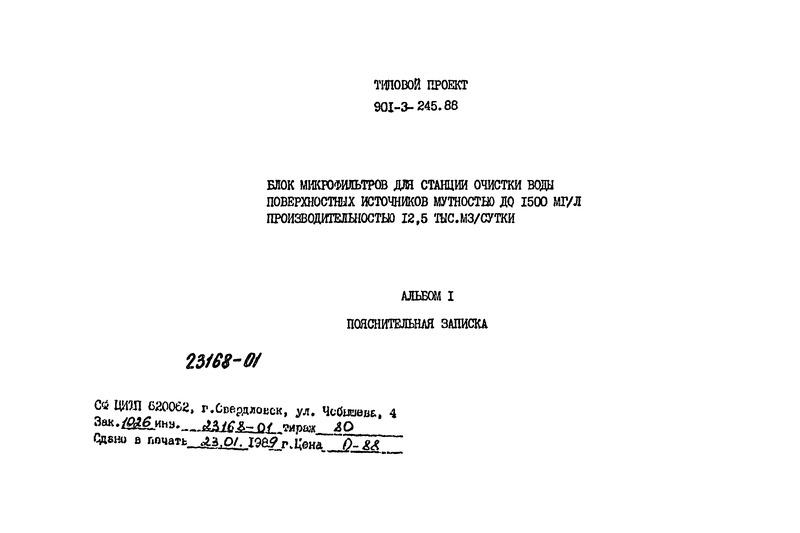 Типовой проект 901-3-245.88 Альбом I. Пояснительная записка