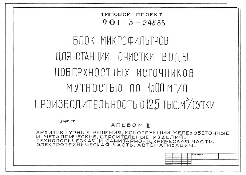 Типовой проект 901-3-245.88 Альбом II. Архитектурные решения. Конструкции железобетонные и металлические. Строительные изделия. Технологическая и санитарно-техническая части. Электротехническая часть. Автоматизация