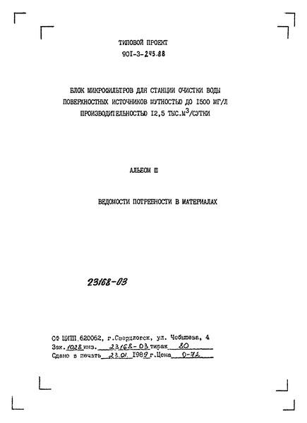 Типовой проект 901-3-245.88 Альбом III. Ведомости потребности в материалах