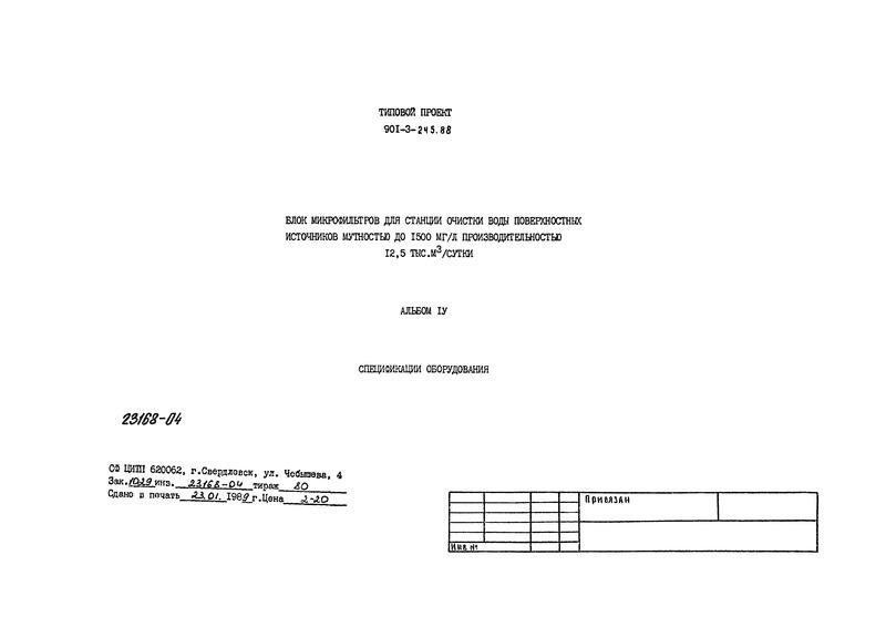 Типовой проект 901-3-245.88 Альбом IV. Спецификации оборудования